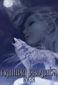 """Обложка книги """"Лунный владыка"""""""