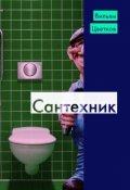 "Обложка книги ""Сантехник"""