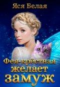 """Обложка книги """"Фея-Крестная желает замуж """""""