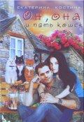"""Обложка книги """"Он, она и пять кошек"""""""