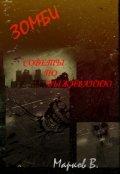 """Обложка книги """"Зомби - Советы по выживанию"""""""