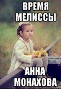 """Обложка книги """"Время мелиссы"""""""