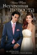 """Обложка книги """"Неучтенная невеста"""""""