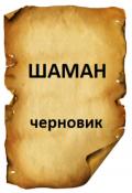 "Обложка книги ""Шаман"""