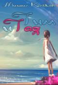 """Обложка книги """"Тим и Тая"""""""