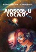 """Обложка книги """"Любовь и космос"""""""