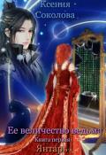 """Обложка книги """"Ее величество ведьма. Книга первая. Янтарь"""""""