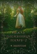 """Обложка книги """"Рыжая племянница лекаря. Книга вторая"""""""