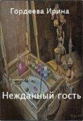 """Обложка книги """"Нежданный Гость"""""""