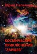 """Обложка книги """"Космические приключения """"зайцев"""""""""""