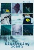 """Обложка книги """"Бушующий океан"""""""