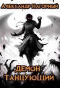 "Обложка книги ""Демон танцующий"""