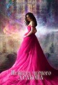 """Обложка книги """"Скай. Невеста черного дракона. Книга 1"""""""