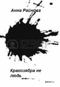 """Обложка книги """"Кракозябра не людь"""""""