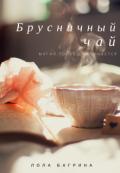 """Обложка книги """"Брусничный чай. Магия только начинается."""""""