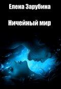 """Обложка книги """"Ничейный мир"""""""