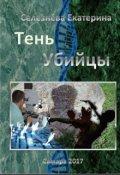 """Обложка книги """"Тень Убийцы"""""""
