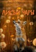 """Обложка книги """"Лисьи Чары"""""""