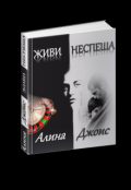 "Обложка книги ""Живи Неспеша"""