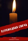 """Обложка книги """"Путеводная свеча"""""""