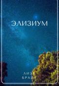 """Обложка книги """"Элизиум"""""""