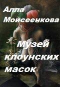 """Обложка книги """"Музей клоунских масок"""""""