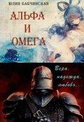 """Обложка книги """"Альфа и Омега"""""""