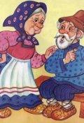 """Обложка книги """"Сказочка или Нелегка жизнь в Тридевятом королевстве"""""""