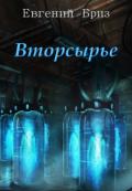 """Обложка книги """"Вторсырье"""""""