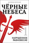 """Обложка книги """"Чёрные Небеса - 1. Нарушенное равновесие"""""""