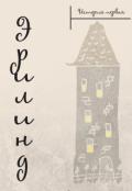 """Обложка книги """"Эрилинд"""""""