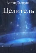 """Обложка книги """"Целитель"""""""