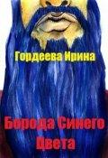 """Обложка книги """"Борода синего цвета"""""""
