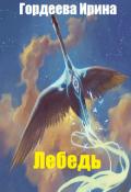 """Обложка книги """"Лебедь"""""""