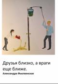 """Обложка книги """"Друг близко, а враг еще ближе."""""""