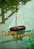 """Обложка книги """"Плыви, кораблик!"""""""
