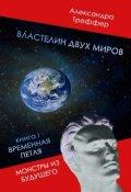 """Обложка книги """"Властелин двух миров. Фантастический роман. Временная петля"""""""