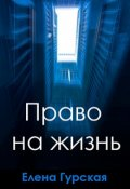 "Обложка книги ""Право на жизнь"""