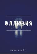 """Обложка книги """"Иллюзия"""""""