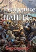 """Обложка книги """"Покорение Пангеи: Берсеркер"""""""