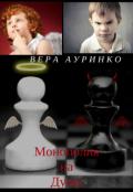 """Обложка книги """"Монополия на душу"""""""