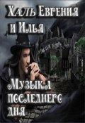 "Book cover ""Музыка последнего дня"""