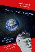 """Обложка книги """"Властелин двух миров. Фантастика. Монстры из будущего"""""""