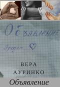 "Обложка книги ""Объявление"""