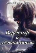 "Обложка книги ""Вервольф и Апокалипсис"""