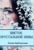 """Обложка книги """"Цветок хрустальной зимы"""""""
