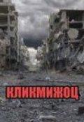 """Обложка книги """"Кликмижоц"""""""