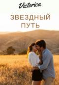 """Обложка книги """"Звездный путь"""""""