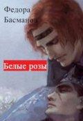 """Обложка книги """"Белые розы"""""""