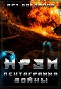 """Обложка книги """"Нрзи 2. Пентаграмма войны"""""""